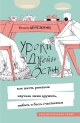 Уроки Джейн Остин. Как шесть романов научили меня дружить, любить и быть счастливым